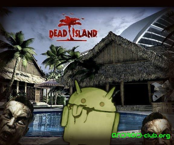 скачать игру деад исланд на андроид - фото 2
