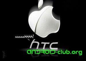 Компания HTC не собирается идти на мировую с корпорацией Apple