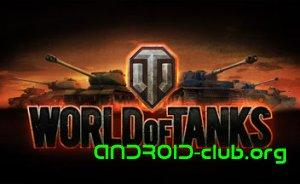 Общий обзор онлайн - игры World of Tanks.