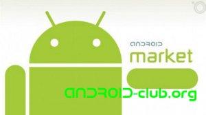 Регистрация в Андроид Маркете