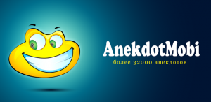 Анекдоты для Android - AnekdotMobi